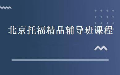 北京托福精品辅导班课程