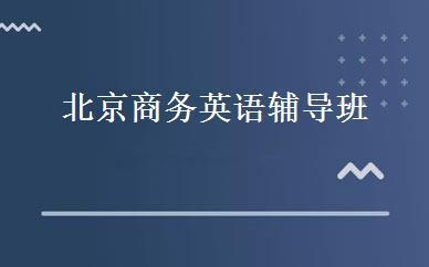 北京商务英语辅导班