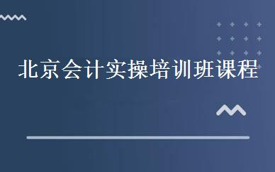 北京会计实操培训班课程大概需要花费多少钱