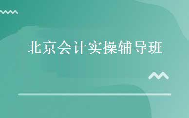北京西城区会计实操辅导班哪家好