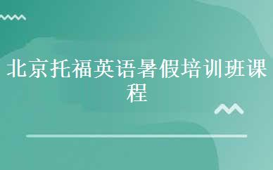 北京托福英语暑假培训班课程