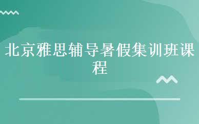 北京海淀区比较好雅思辅导暑假集训班课程有哪些