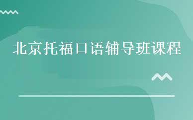 北京托福口语辅导班课程