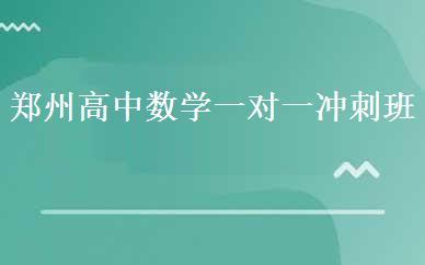 郑州高中数学一对一冲刺班
