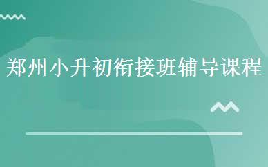 郑州小升初衔接班辅导课程