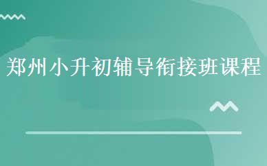 郑州小升初辅导衔接班课程