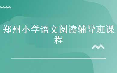郑州小学语文阅读辅导班课程