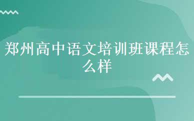 郑州高中语文培训班课程怎么样