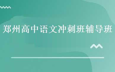 郑州高中语文冲刺班辅导班