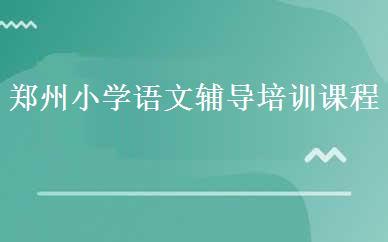 郑州小学语文辅导培训课程