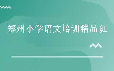 郑州小学语文培训精品班