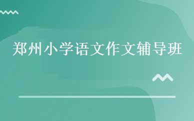 郑州小学语文作文辅导班