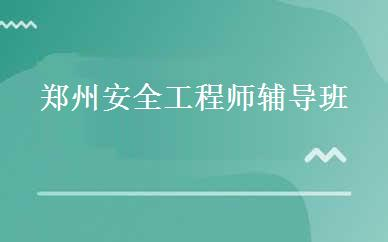 郑州安全工程师辅导班