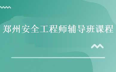 郑州安全工程师辅导班课程