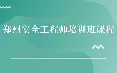 郑州安全工程师培训班课程