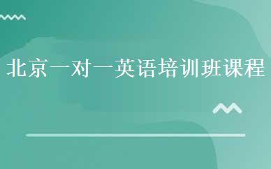 北京一对一英语培训班课程