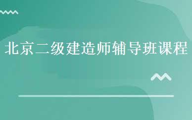 北京二级建造师辅导班课程