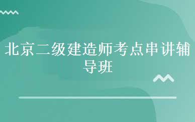 北京二级建造师考点串讲辅导班课程