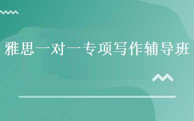郑州雅思培训哪家好,多少钱_雅思一对一专项写作辅导班-郑州伯克利美语中心