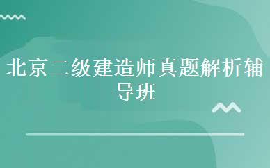 北京二级建造师真题解析辅导班
