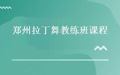 郑州拉丁舞教练班课程