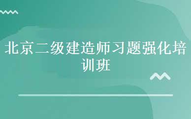 北京二级建造师习题强化培训班课程
