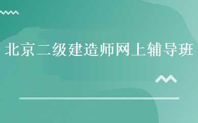 北京二级建造师网上辅导班