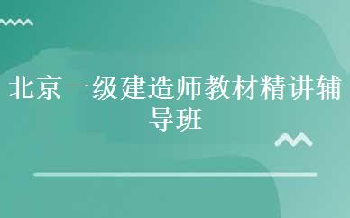 北京一级建造师教材精讲辅导班