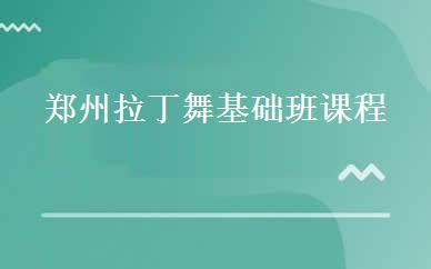 郑州拉丁舞基础班课程