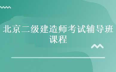 北京二级建造师考试辅导班课程
