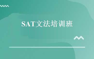 SAT文法培训班
