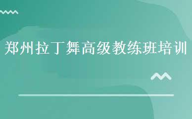 郑州拉丁舞高级教练班培训