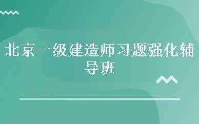 北京一级建造师习题强化辅导班