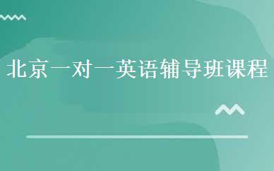 北京一对一英语辅导班课程