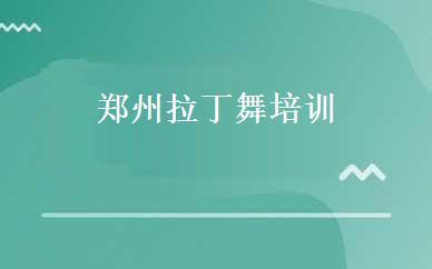 郑州拉丁舞培训