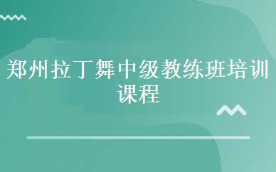 郑州拉丁舞中级教练班培训课程