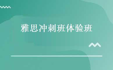 郑州雅思培训哪家好,多少钱_雅思冲刺班体验班-郑州欧杰外语