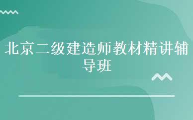 北京二级建造师教材精讲辅导班