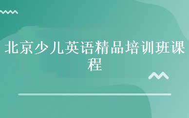 北京少儿英语精品培训班课程