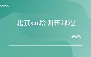 北京sat培训班课程