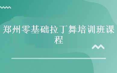 郑州零基础拉丁舞培训班课程