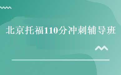 北京托福110分冲刺辅导班