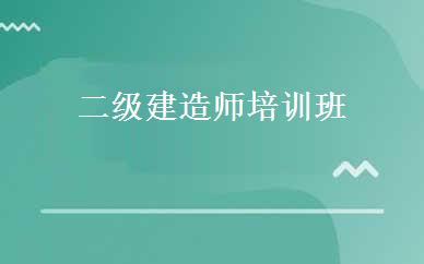 北京建造师培训哪家好,多少钱_二级建造师培训班-正本教育