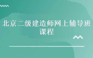 北京建造师培训哪家好,多少钱_北京二级建造师网上辅导班课程-正本教育