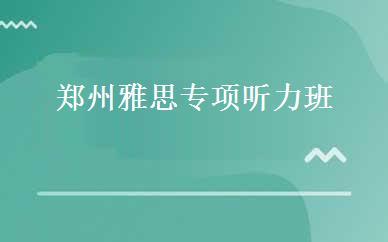 郑州雅思专项听力班