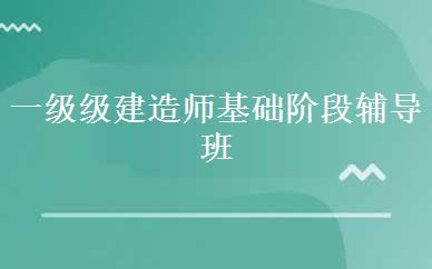 北京建造师培训哪家好,多少钱_一级级建造师基础阶段辅导班-正本教育