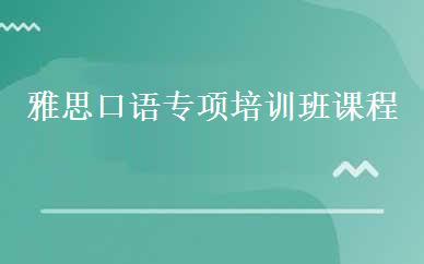 北京雅思培训哪家好,多少钱_雅思口语专项培训班课程-北京罗德国际教育