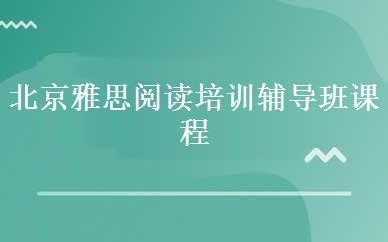 北京雅思培训哪家好,多少钱_北京雅思阅读培训辅导班课程-北京罗德国际教育