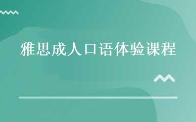 郑州雅思培训哪家好,多少钱_雅思成人口语体验课程-郑州金典教育