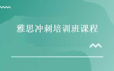 北京雅思培训哪家好,多少钱_雅思冲刺培训班课程-北京罗德国际教育